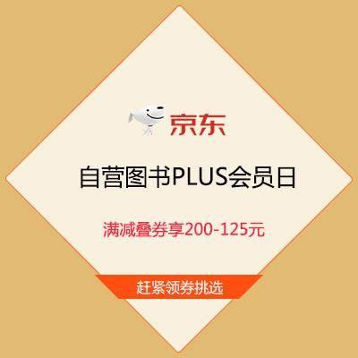 必看优惠:京东 自营图书PLUS会员日 满减叠券享满200-125元 T精选仅限今日,抓紧参与