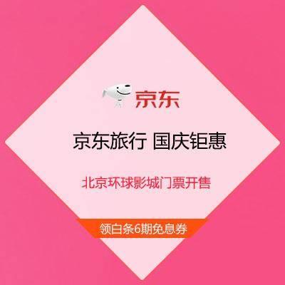 促销活动:京东旅行 国庆钜惠 北京环球门票开售 领白条6期免息券长隆门票买一送一