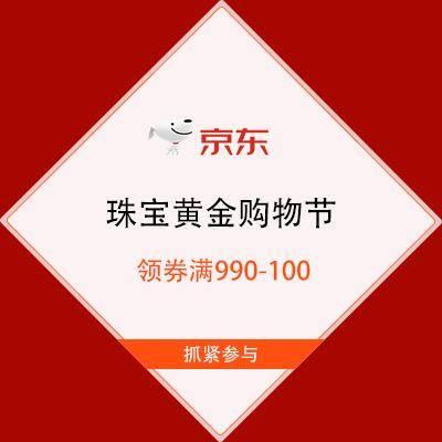 促销活动:京东 珠宝黄金购物节 领券满990-100每满300-30、300-20元的可叠加珠宝京贴
