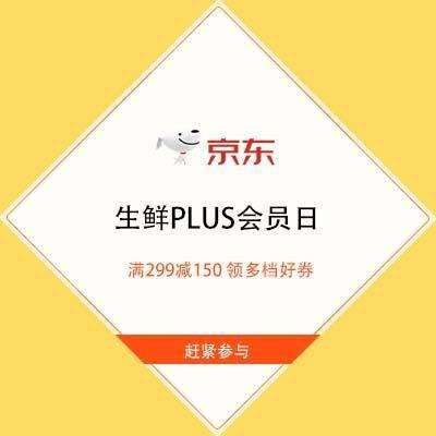 促销活动:京东 生鲜PLUS会员日 满299减150 领多档好券赶紧参与