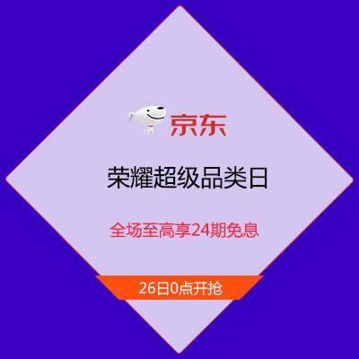 26日0点、促销活动:京东 荣耀超级品牌日 手机优惠200元全场至高享24期免息