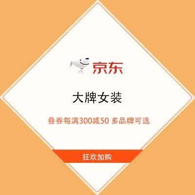 促销活动:京东 大牌女装 叠券每满300减50 多品牌可选狂欢加购