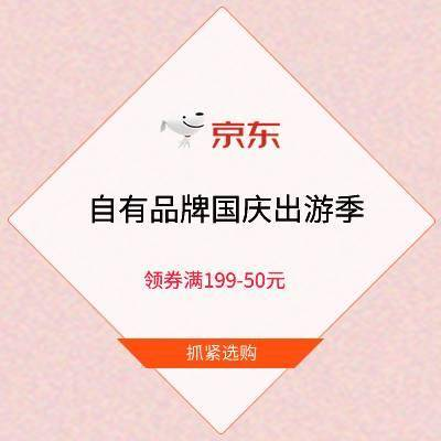 促销活动:京东 自有品牌国庆出游季 领券满199-50元抓紧选购