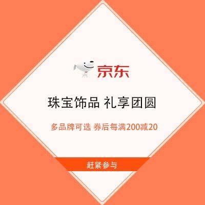 促销活动:京东 珠宝饰品 多品牌可选 券后每满200减20赶紧参与