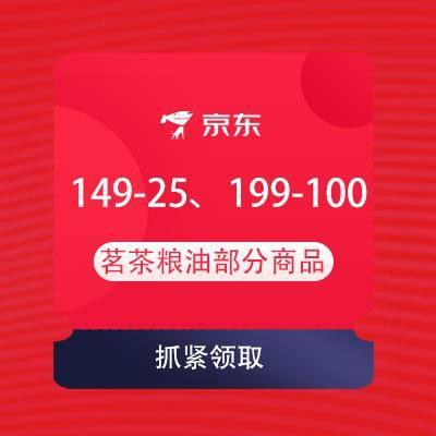 即享好券:京东 茗茶粮油 领149-25、199-100元等优惠券茗茶粮油部分商品可用