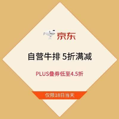 促销活动:京东 自营牛排 满199减100/299减150元 PLUS低至4.5折仅限18日当天