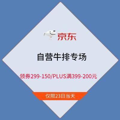 促销活动:京东 自营牛排 领券满299-150/PLUS满399-200元仅限23日当天
