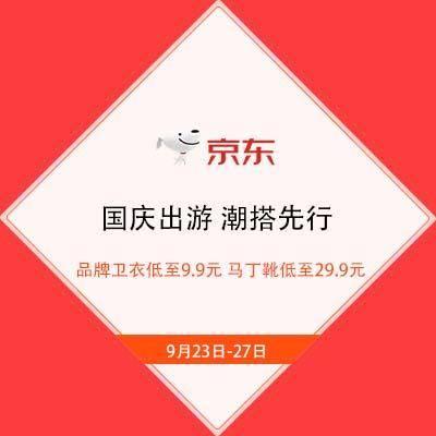 促销活动:京东京喜 国庆出游 潮搭先行 品牌卫衣低至9.9元赶紧关注
