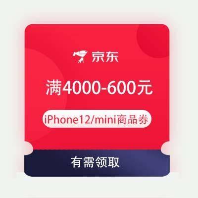 即享好券:京东 满4000-600元 iPhone12/mini商品优惠券有需领取