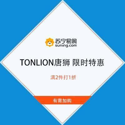 促销活动:苏宁 TONLION唐狮 限时特惠 2件1折/1件2折/1件2.5折有需加购