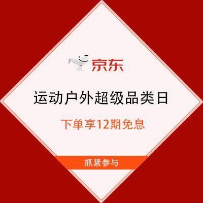 促销活动:京东 运动户外 最高享12期免息 领299-5元白条可叠加券9月16日当天可用