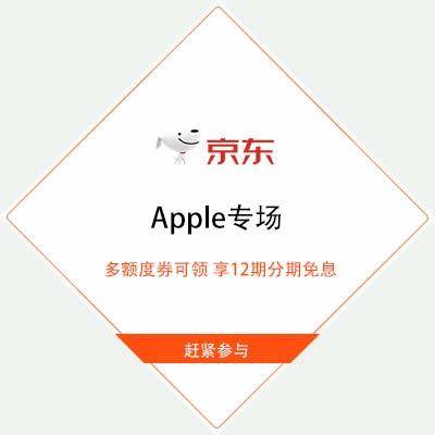 必看优惠:京东 Apple专场 多额度券可领 享12期分期免息 T精选赶紧参与