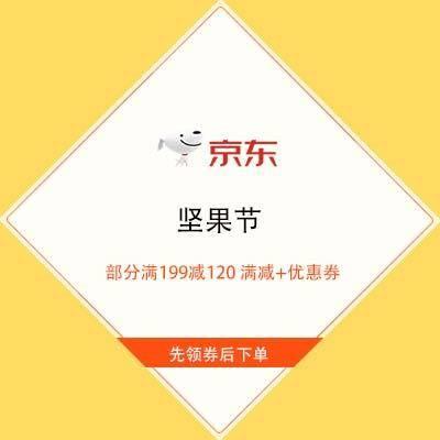 促销活动:京东 坚果节 部分满199减120 满减+优惠券先领券后下单