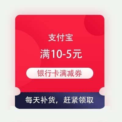 支付宝 满10-5元 宁波/杭州银行卡满减券每天补货,截止9月26日