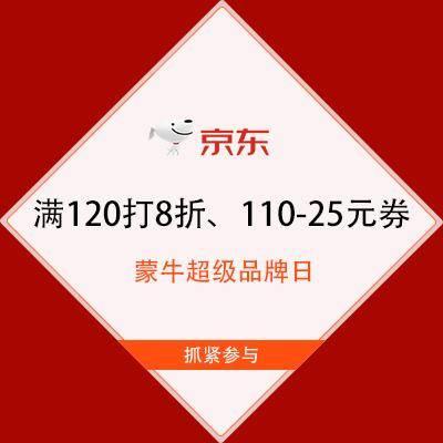 20日:京东 蒙牛水饮超级品牌日 领满120打8折、110-25元优惠券还可领满169-35元优惠券