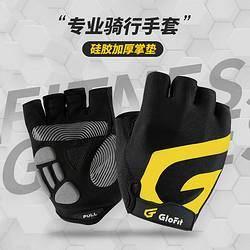 Glofit GFST006 专业运动防磨手套 39元包邮(补贴后35.49元)
