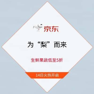 14日、促销活动:京东 生鲜果蔬 低至5折 领满299-150元半价优惠券领券防身