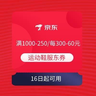 领券备用:京东 满1000-250/每300-60元 运动鞋服优惠券16日当天可用