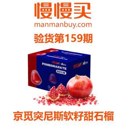 验货:第159期 百亿补贴 京觅 突尼斯软籽甜石榴 净重4.5-5斤 单果300-400g