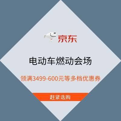 促销活动:京东 电动车燃动会场 领满3499-600元等多档优惠券通通领上