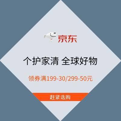 促销活动:京东 个护家清 全球好物 领券满199-30/299-50元爆款好物低至5折