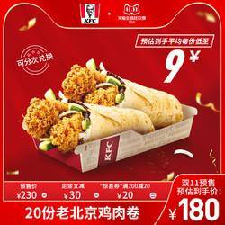 双11预售:KFC 肯德基 20份老北京鸡肉卷 电子优惠券180元包邮
