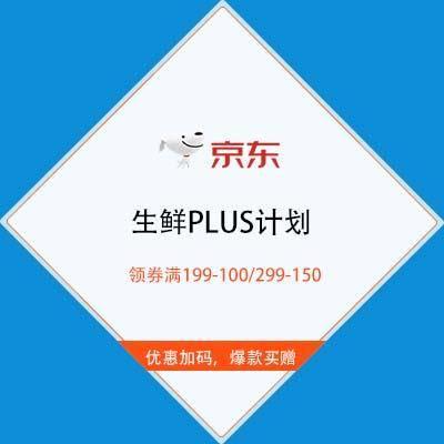 促销活动:京东 生鲜PLUS计划 领券满199-100/299-150 T精选优惠加码,爆款买赠
