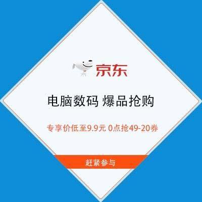 促销活动:京东 电脑数码 爆品抢购 专享价低至9.9元 0点抢49-20券 T精选赶紧参与