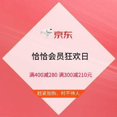 好价清单:京东 恰恰会员狂欢日 满400减280/满300减210元券多款零食尽情抢购