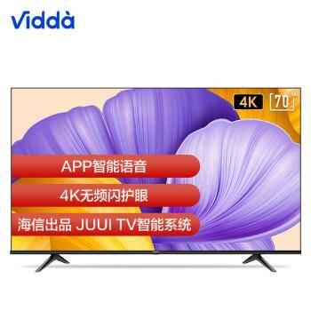 25日0点:Hisense 海信 70V1F-R 4K 液晶电视 70寸    2859元(需用券)