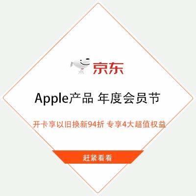 促销活动:京东 Apple产品 年度会员节 开卡享以旧换新94折 专享4大超值权益 T精选赶紧看看