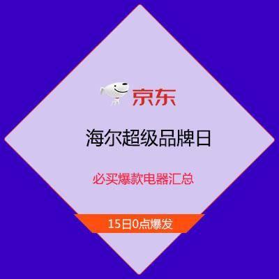 15日0点、好价清单:京东 海尔超级品牌日 必买爆款电器汇总