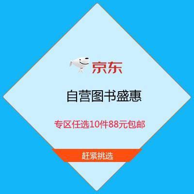 促销活动:京东 自营图书盛惠 88元包邮任选10件赶紧挑选