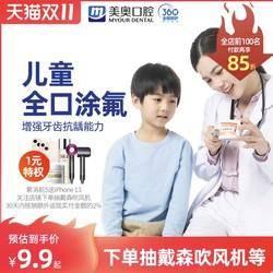 双11预告、1日0点:美奥口腔 儿童口腔全口涂氟 9.9元