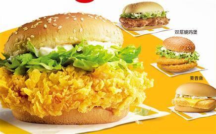 20号20点:麦当劳 美味汉堡 随心选 30次券 电子优惠券240元(需预定)