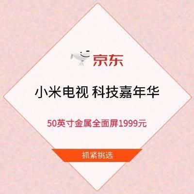 促销活动:京东 小米电视 50英寸金属全面屏1999元最高享24期免息