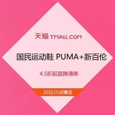 双11预售:白菜价收割 天猫 国民运动鞋 4.5折起直降清单 puma+新百伦20日20点预售爆发
