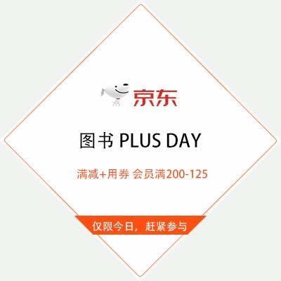 必看优惠:京东 自营图书PLUS DAY 满减+用券 会员满200-125 T精选仅限今日,赶紧参与