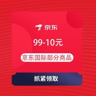 即享好券:京东国际 满99-10元 优惠券有效期至10月17日
