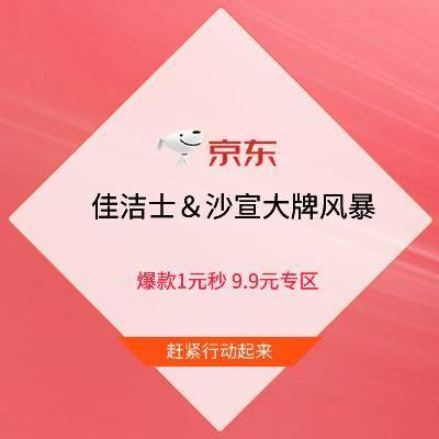 促销活动:京东 佳洁士 X 沙宣大牌风暴 爆款1元秒 低至9.9元抓紧参加