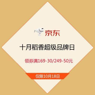 促销活动:京东自营 十月稻香超品日 领券满169-30/249-50元 爆款大米1元秒仅限10月18日