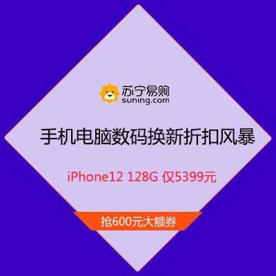 促销活动:苏宁 手机电脑数码换新折扣风暴 抢600元大额优惠券iPhone12 128G 仅5399元