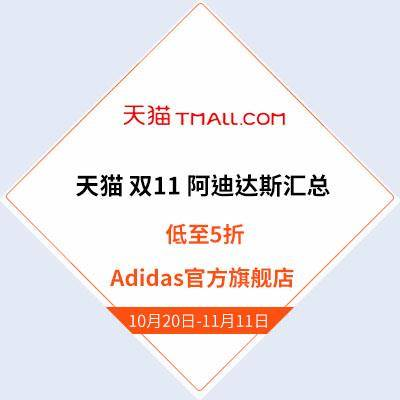 adidas 阿迪达斯年度狂欢 低至5折!满1000-300元,预售折扣低至5折