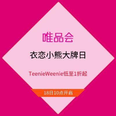 18日10点、促销活动:唯品会 衣恋小熊大牌日 TeenieWeenie低至1折起最高直降385元