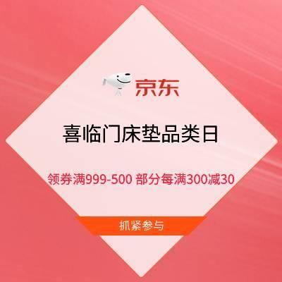 促销活动:京东 喜临门床垫品类日 领券满999-500 部分每满300减30抓紧参与