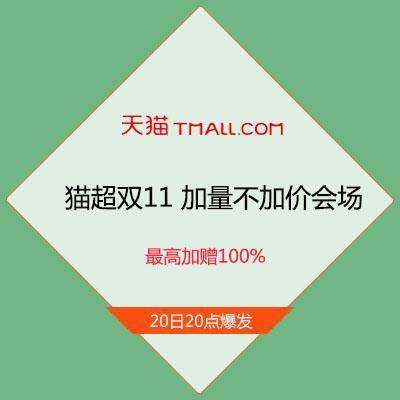 促销活动:天猫超市双11 加量不加价会场 最高加赠100%20日20点爆发