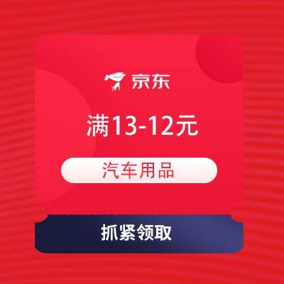 限部分用户、即享好券:京东 满13-12元车品券 领券部分商品0.1元包邮 T精选    有效期到2021年10月31日