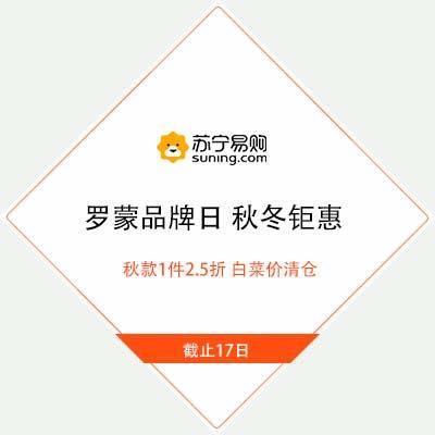 促销活动:苏宁 罗蒙品牌日 秋款1件2.5折 白菜价清仓赶紧加购