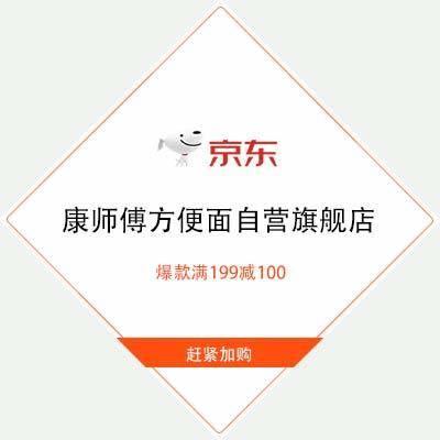 促销活动:京东 康师傅方便面自营旗舰店 爆款满199减100部分2件8折/3件7折