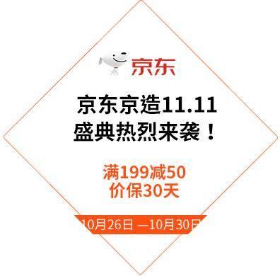 京东京造11.11盛典热烈来袭! 满199减50,价保30天